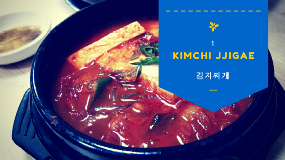 Kimchi Jjigae - 김지찌개