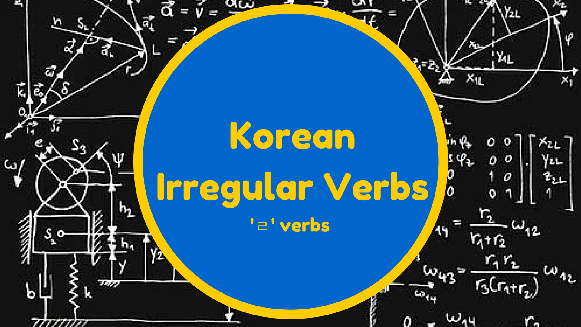 This next set of irregular verbs in this series on Korean irregular verbs are the  ㄹ irregular verbs. This group is known as such because the verb stem ends in ㄹ. Among these verbs are: 만들다 or 살다. Just keep a few simple in mind when using these verbs.