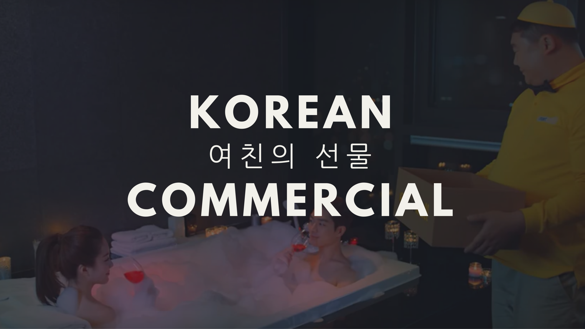 Korean Commercial: 여친의 선물