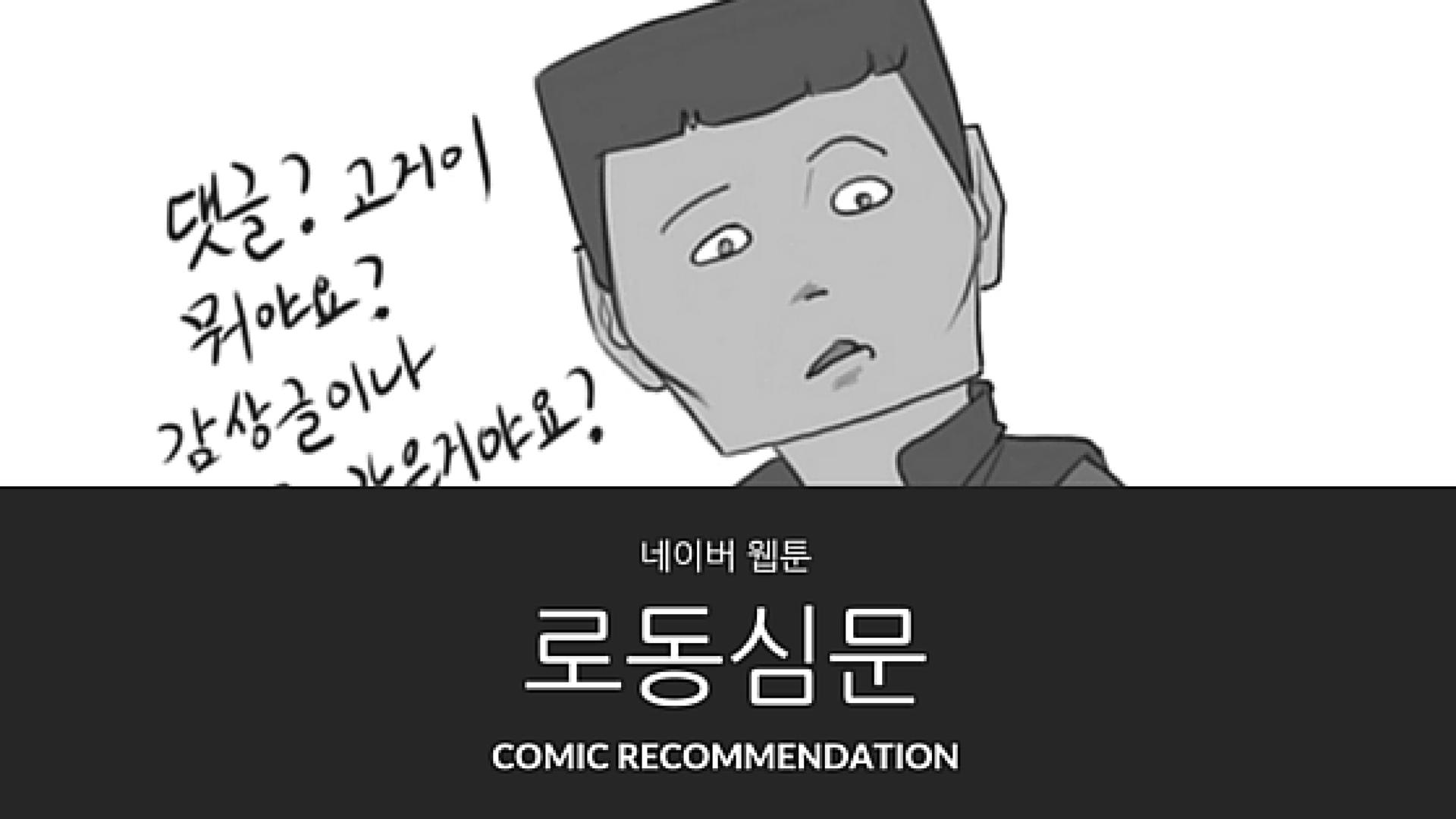 Web Comic - 로동심문