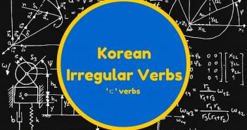 ㄷ Irregular Verbs