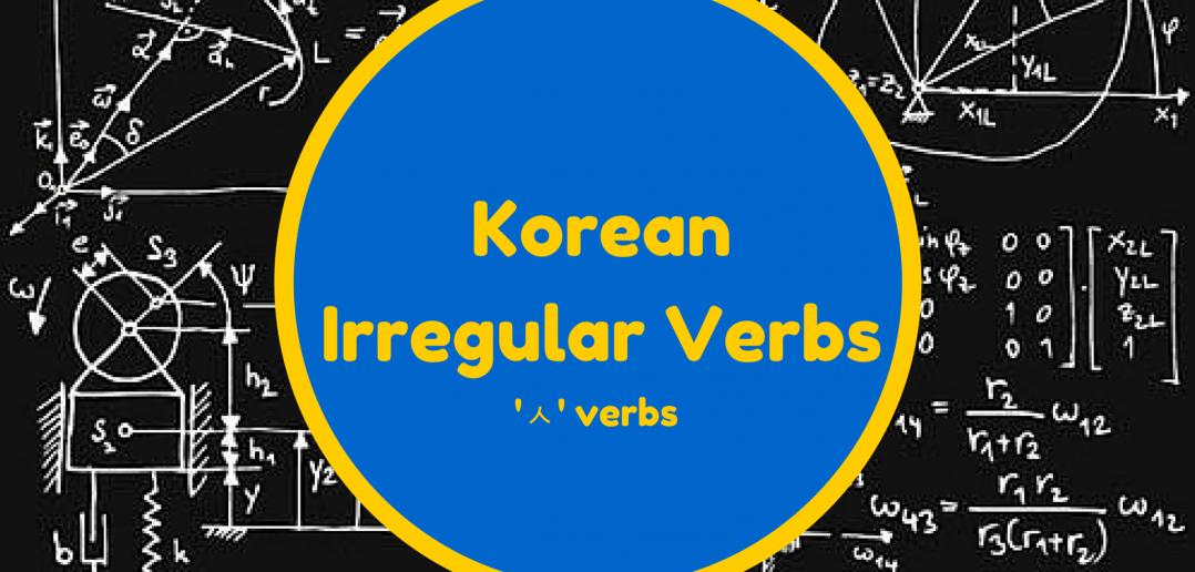 ㅅ Irregular Verbs