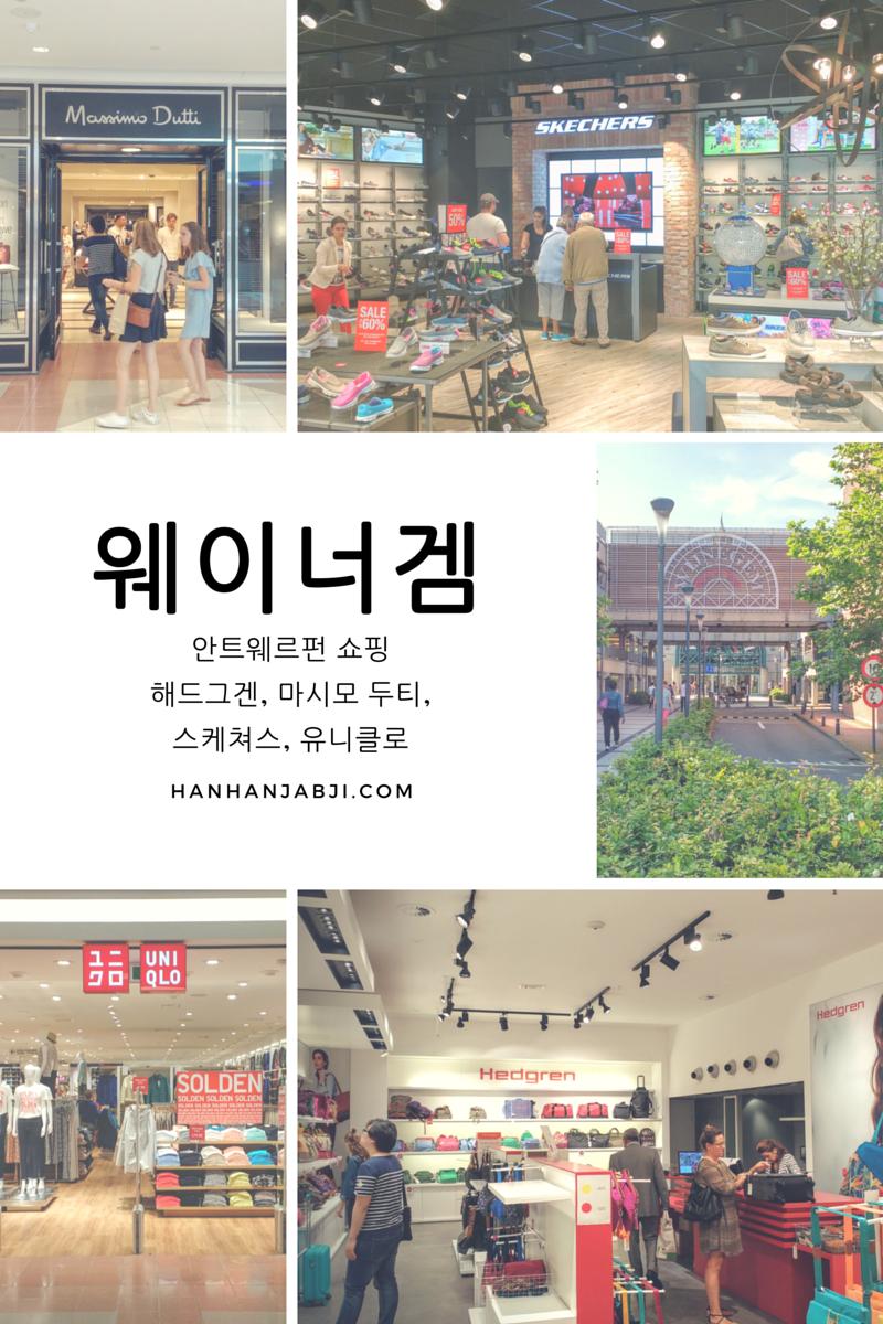 웨이너겜 쇼핑 날 - 사진
