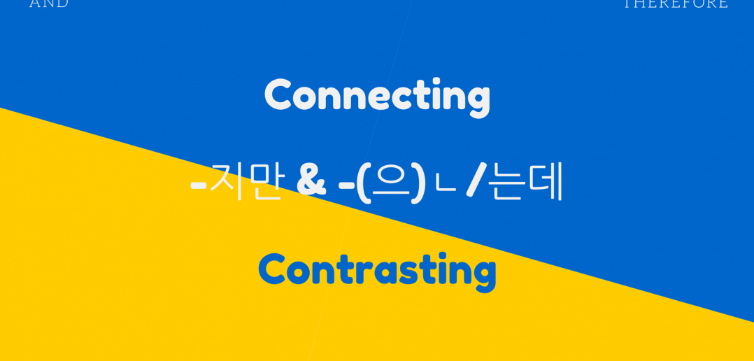 Connecting and Contrasting: -지만 & -(으)ㄴ/는데