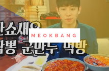 Meokbang, the Eating Show