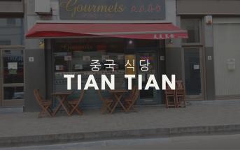 Tian Tian - 중국 식당