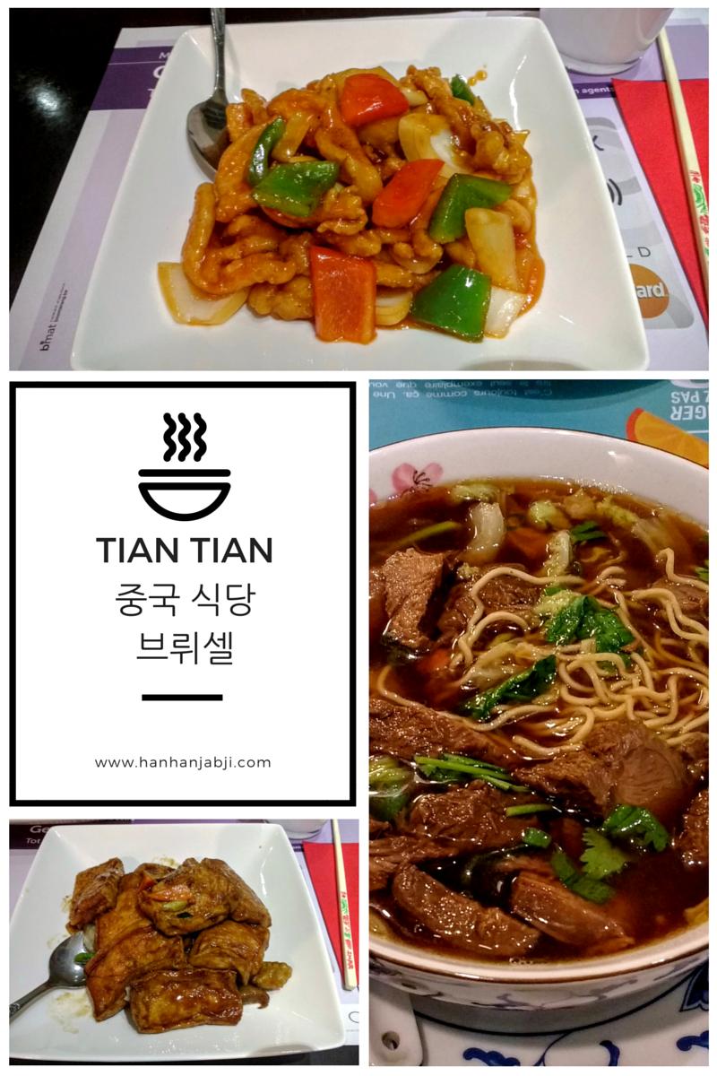 Tian Tian 음식