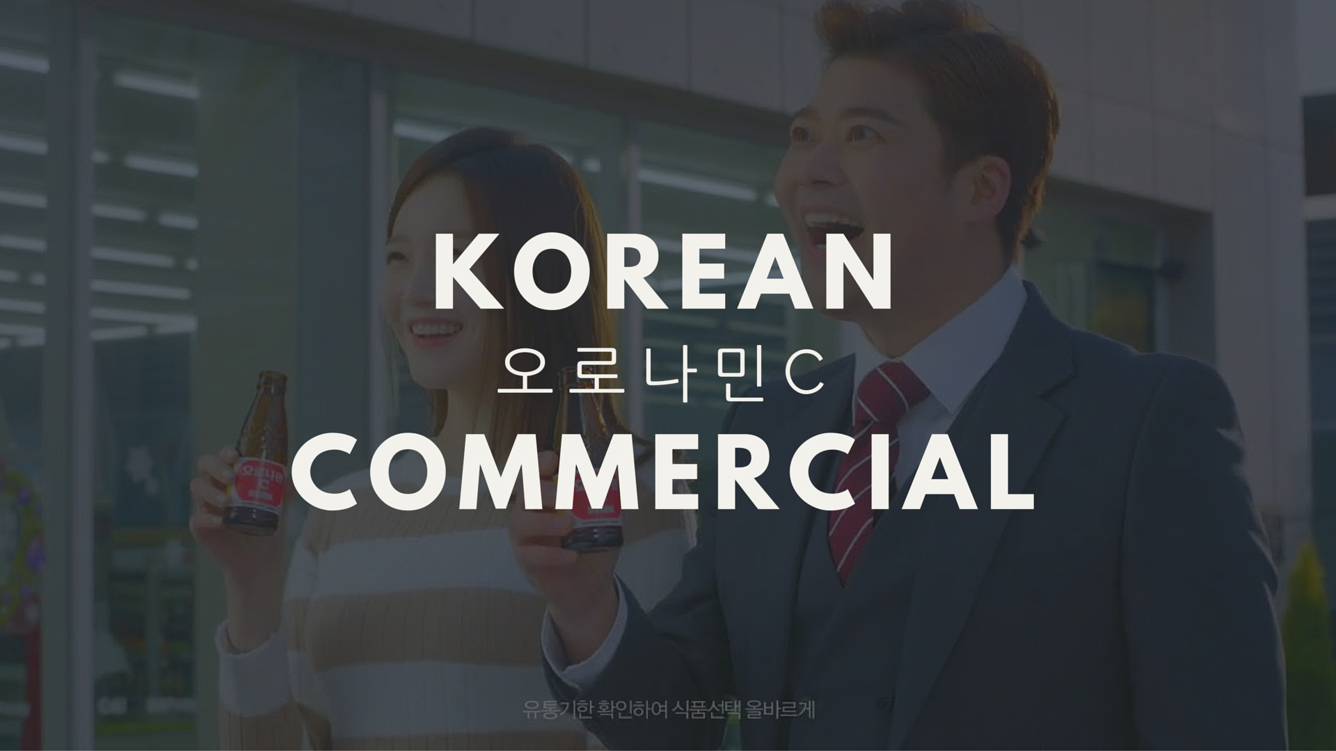 Korean Commercial - 오로나민C (2015)