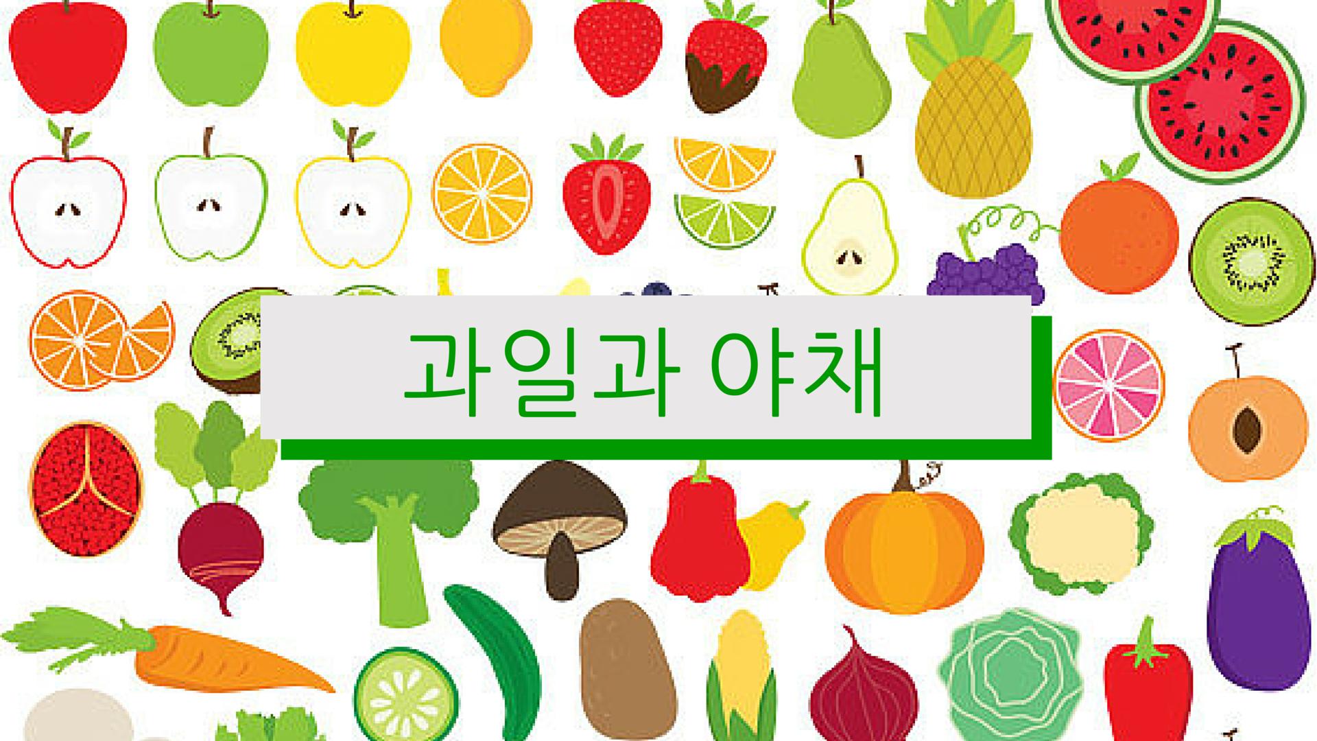 Belgian Fruit and Vegetables