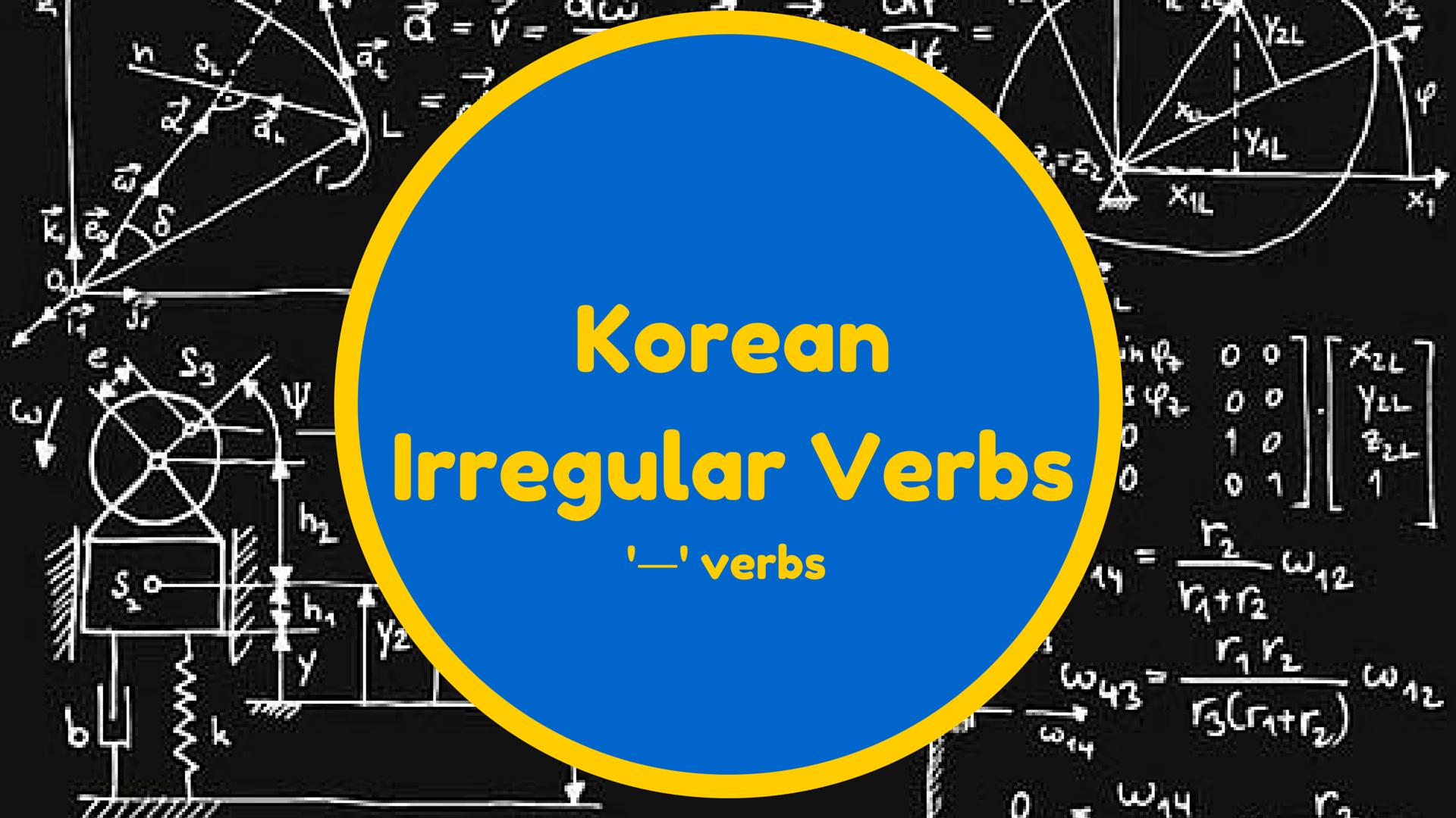 ㅡ Irregular Verbs