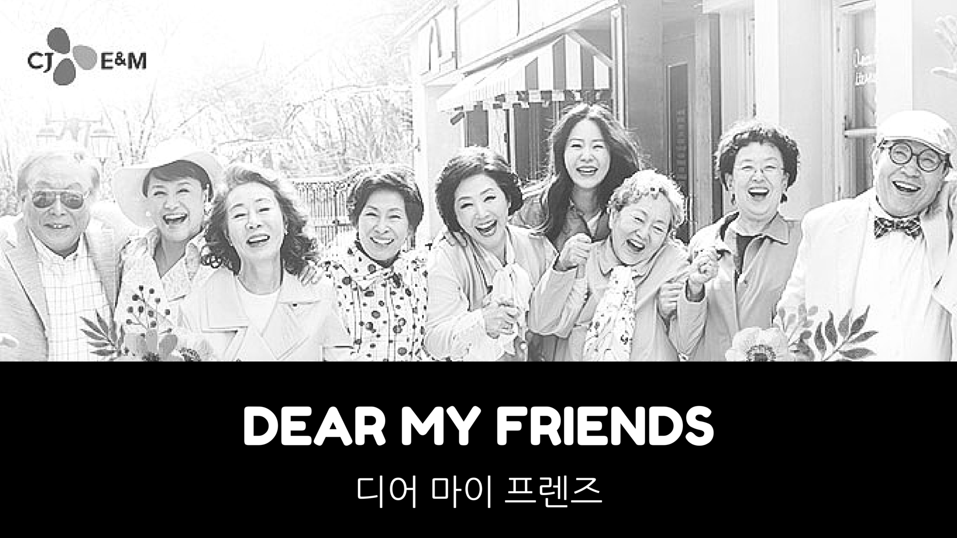K-Dramas and I just do not mix well. I just cannot see their appeal, but three days ago I discovered the first drama I could not stop watching, Dear My Friends (디어 마이 프렌즈). Dear My friends is details the story of elderly Koreans and what begins with a laugh ends with a tear.
