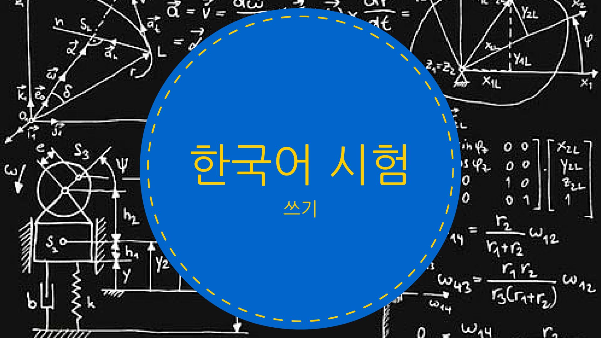 Korean Writing Exam Today