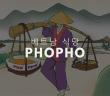 PhoPho - 베트남 식당