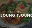 Tjoung Tjoung - 태국 식당
