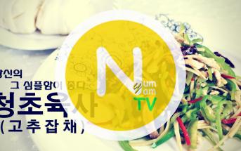 Learning through Korean Recipes -화니의 주방